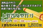 上製普及型竹刀竹のみ