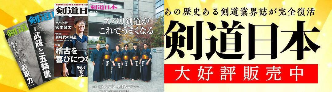 『剣道日本』最新号