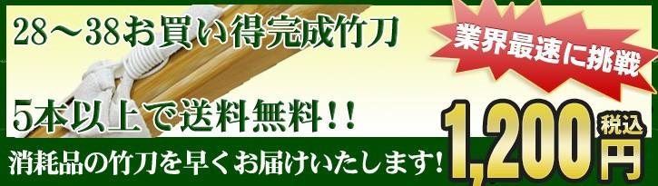28〜38お買い得完成品竹刀1,200円