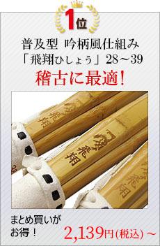 普及型吟柄風仕組み竹刀「飛翔」30〜38