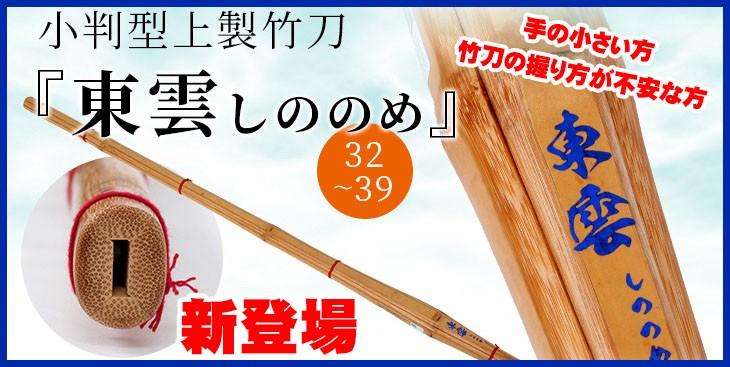 小判型上製竹刀『東雲しののめ』