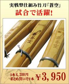 実戦型竹刀「蒼空」総吟仕組完成品竹刀