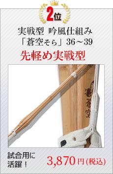 実戦型竹刀「蒼空」吟仕組完成品竹刀