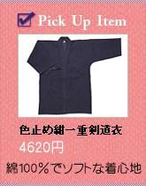 PickUpItem 色止め紺一重剣道着3200円 色落ちがほぼないオールシーズン向け剣道着です