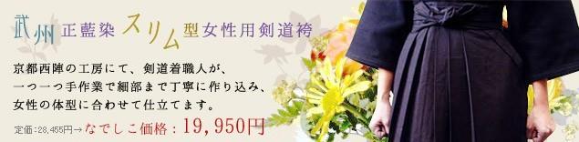 武州正藍染スリム型剣道袴