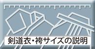 剣道衣・袴のサイズ説明