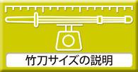 竹刀のサイズ説明