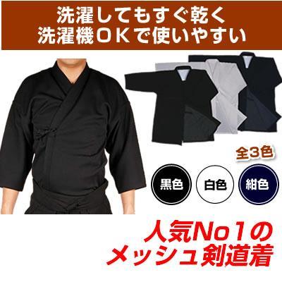 メッシュ剣道衣【紺・黒・白】