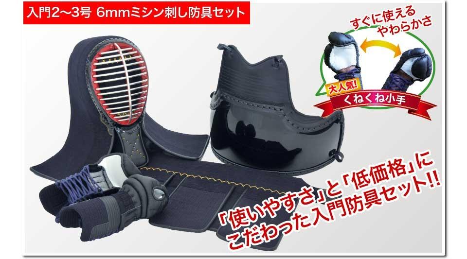 本格7号 6mmミシン刺し防具セットテトロン袴(紺・黒・白)