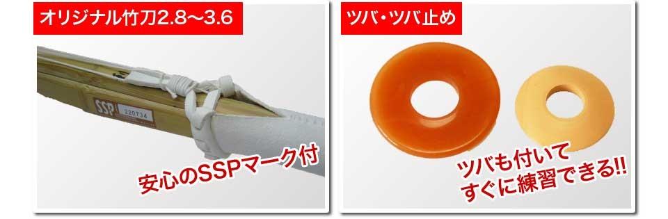 オリジナル竹刀2.8〜3.6 ツバ・ツバ止め