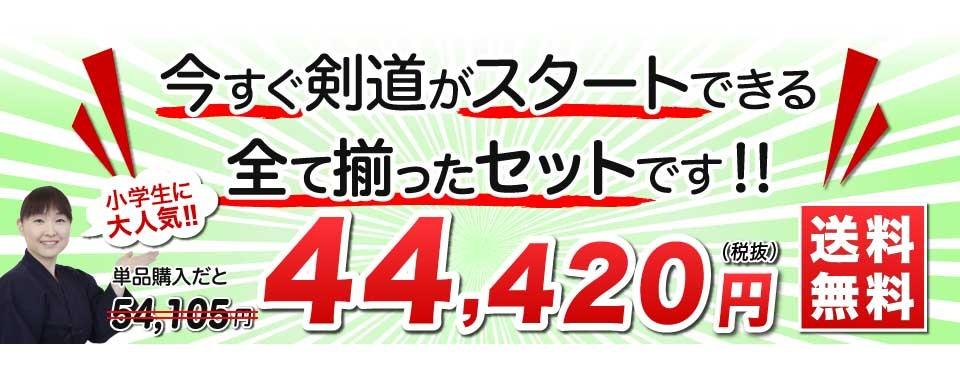 中学生に大人気!今すぐ剣道がスタートできる全て揃ったセットです!44,420円(税込) 送料無料