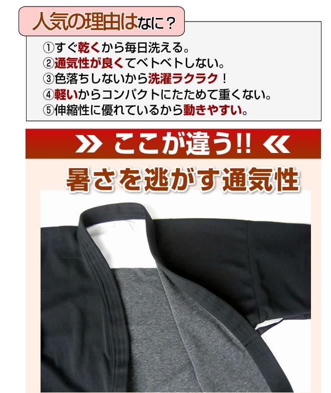 メッシュ剣道衣・剣道着の機能性について