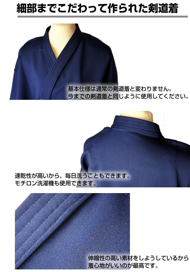 メッシュ剣道衣・剣道着の商品詳細写真