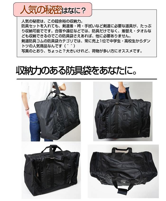 防具袋両ポケットタイプの説明