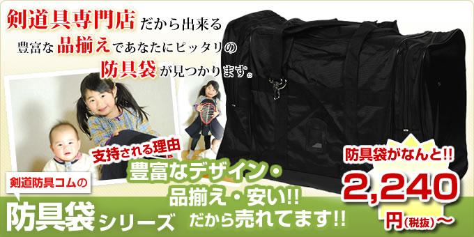 剣道 防具袋