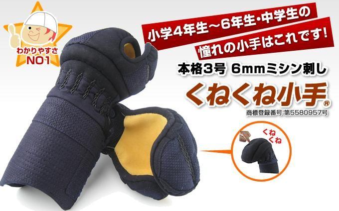 2011年度剣道防具コム売上ナンバー1です