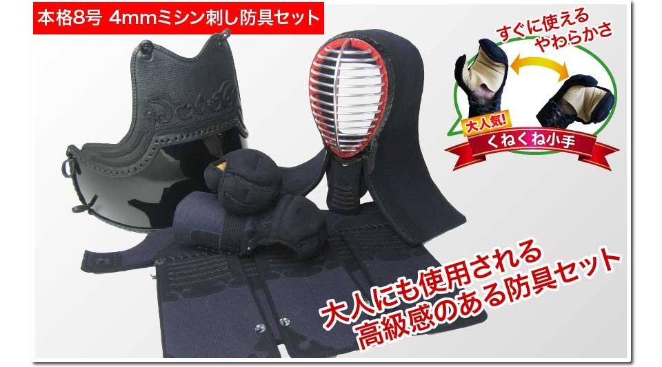 本格7号 5mmミシン刺し防具セットテトロン袴(紺・黒・白)