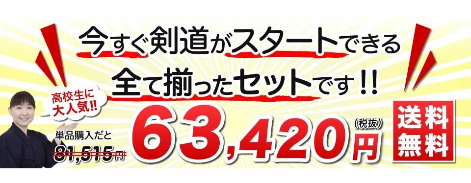 中学生に大人気!今すぐ剣道がスタートできる全て揃ったセットです!55,520円(税込) 送料無料