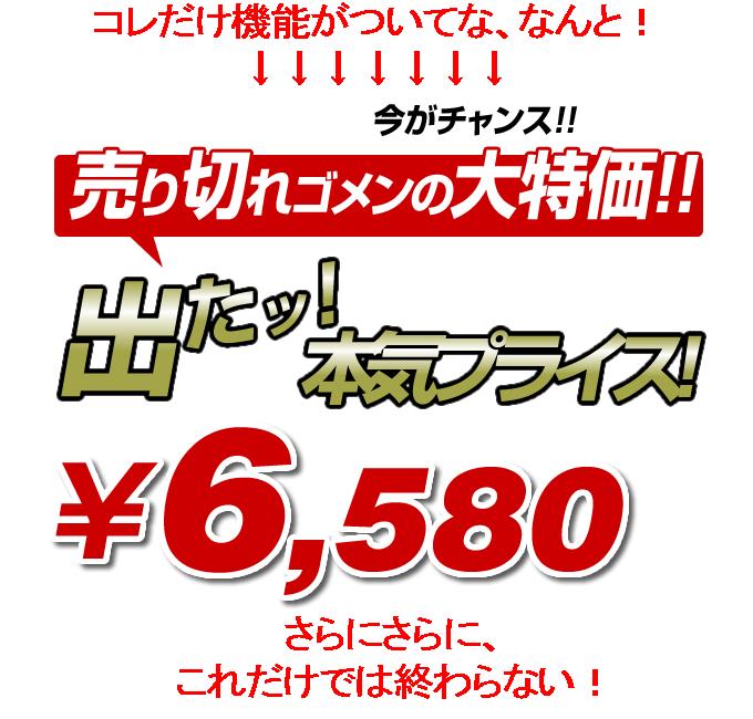 売り切れごめんの本気プライス6580円