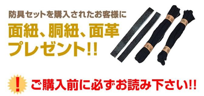 剣道防具購入者特典の詳細
