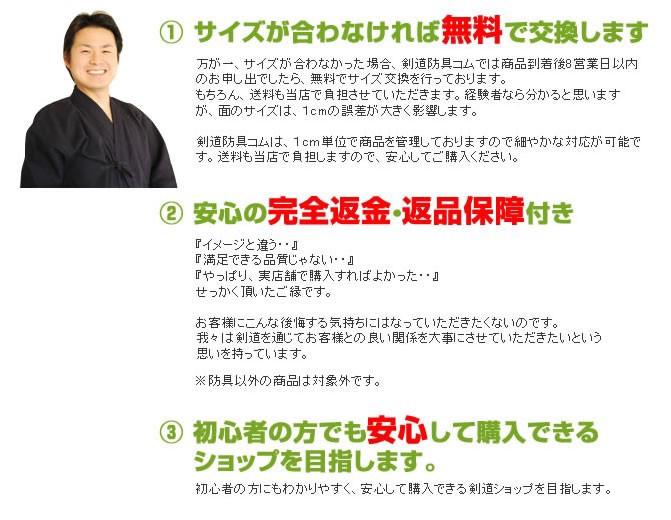 剣道防具3つの約束