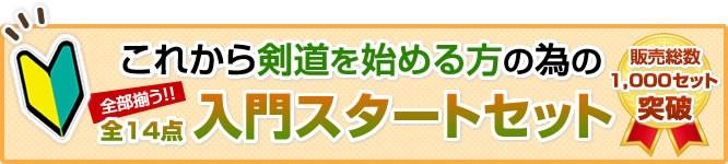 小学生向け剣道14点入門スタートセット