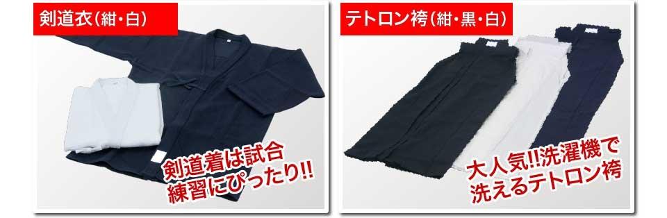 剣道衣(紺・黒・白) テトロン袴(紺・黒・白)