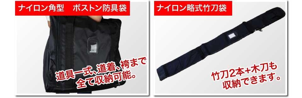 ナイロン角型 ボストン防具袋 ナイロン略式竹刀袋