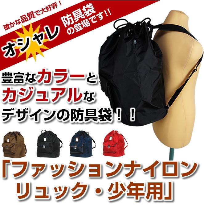 豊富な色とカジュアルな防具袋