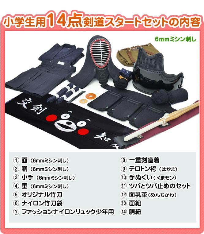 剣道14点入門スタートセットの内容