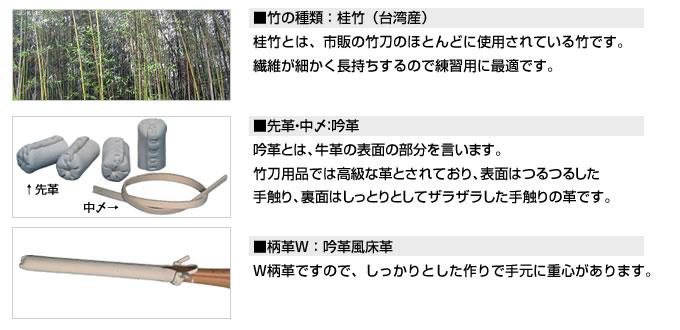 竹刀の素材