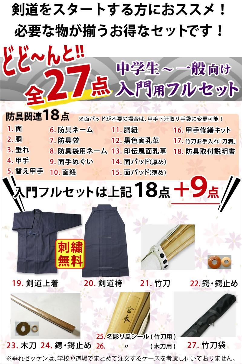 剣道屋の5ミリ剣道防具入門フルセットには、こんな特典が。