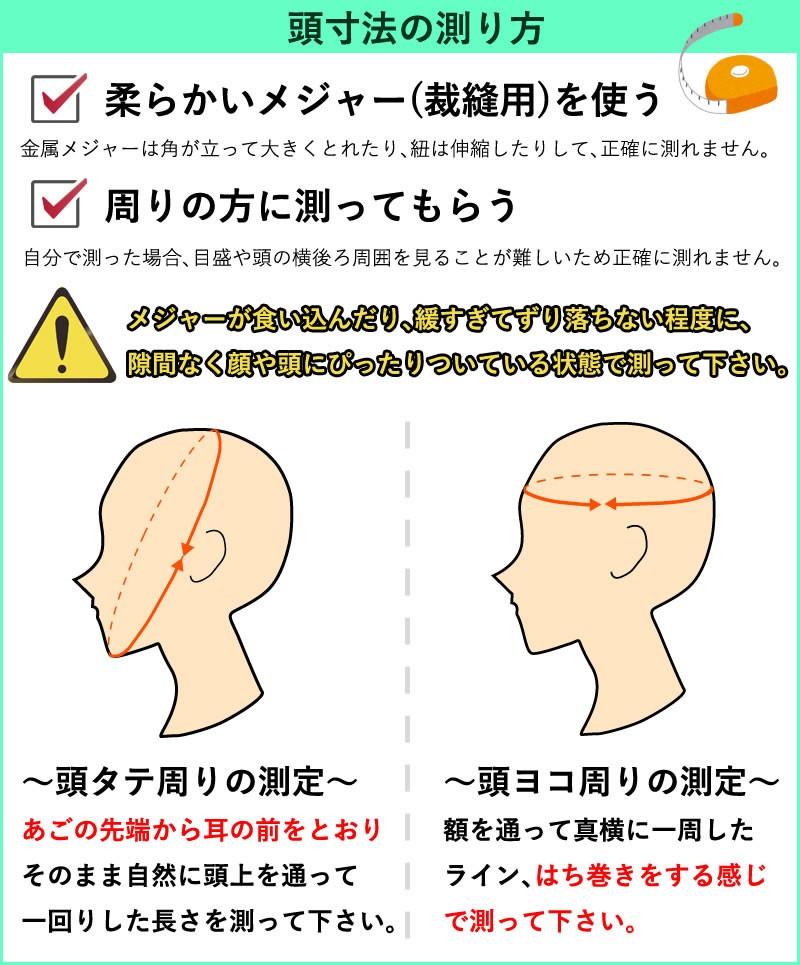 剣道屋 頭測定の仕方