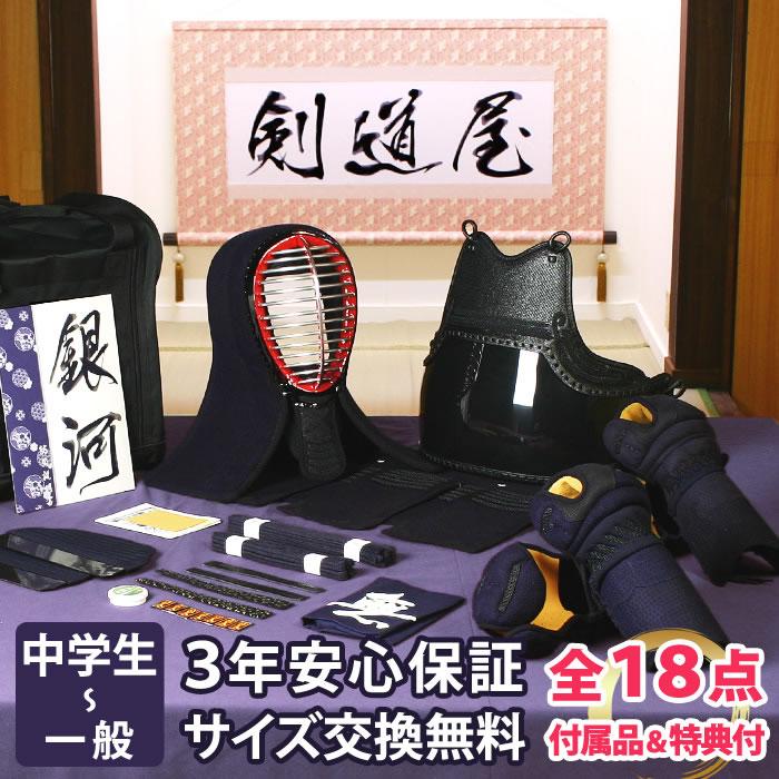 剣道 防具 セット 5ミリ ピッチ刺し 実戦型 銀河