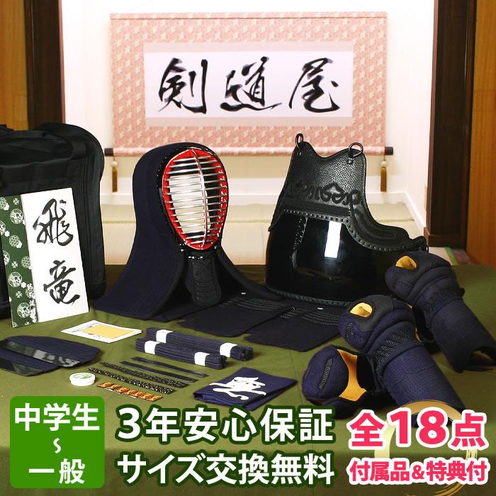 剣道 防具 セット 5ミリ ピッチ刺し 実戦型 飛竜