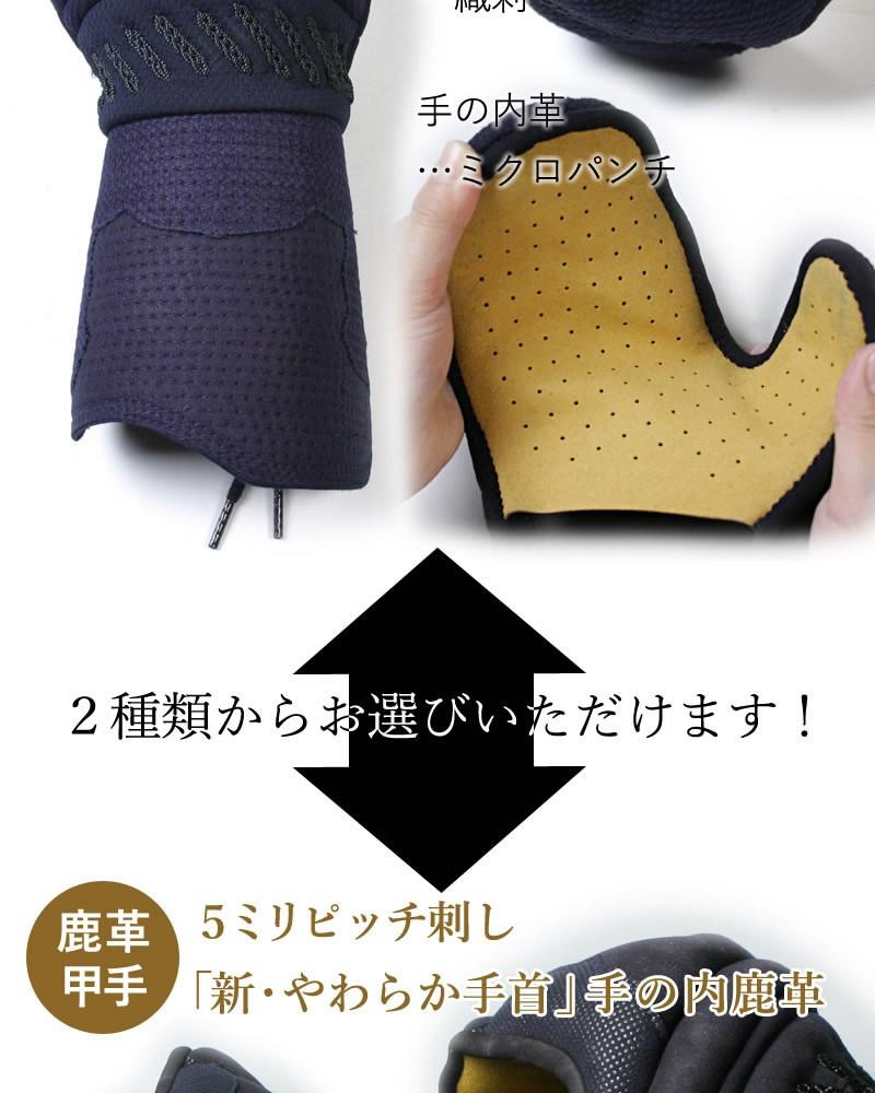 5ミリピッチ刺し 剣道防具セット 実戦型 「極〜きわみ〜」JFP PRO