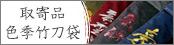 【取寄品】色季 竹刀袋
