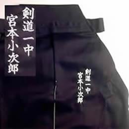 テトロン袴刺繍例
