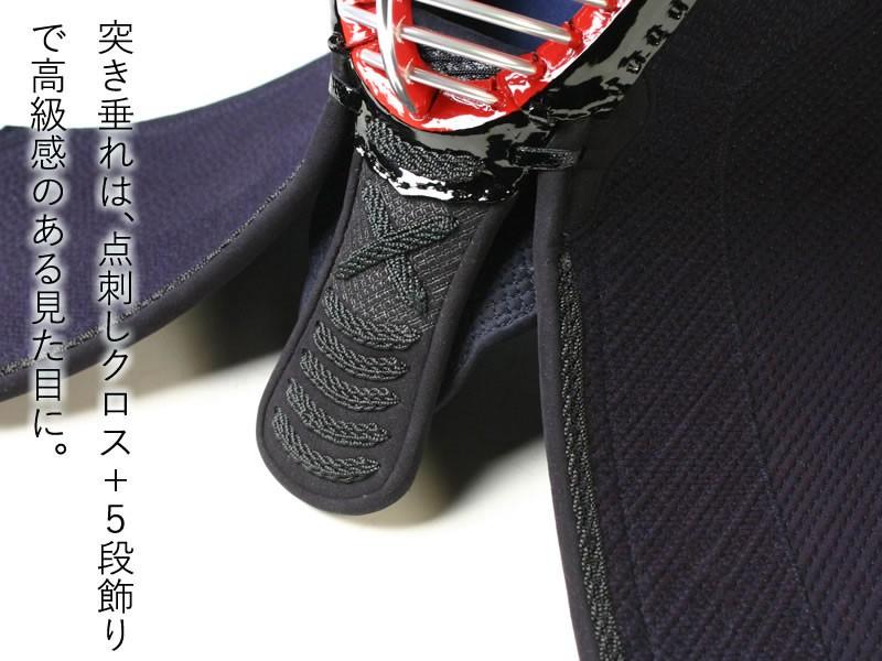 剣道屋 5ミリジャストフィットピッチ刺し実戦型 剣道防具 面 突き垂れ クロス+5段飾り