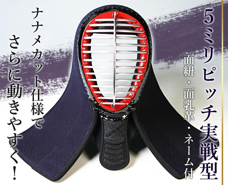 剣道屋 5ミリジャストフィットピッチ刺し実戦型 剣道防具 面