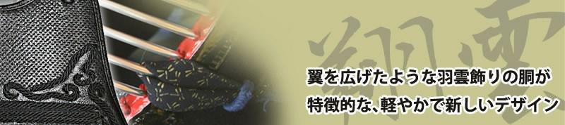 剣道 防具 セット 5ミリ ピッチ刺し 実戦型 翔雲