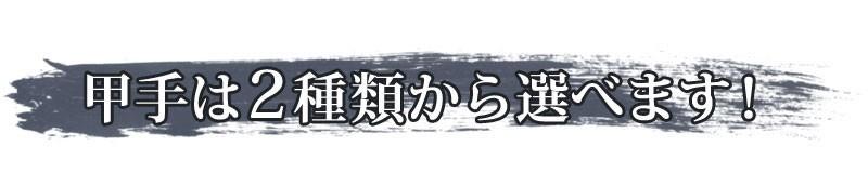 剣道 防具 セット 5ミリ ピッチ刺し 実戦型 銀河 甲手(小手) 2組付