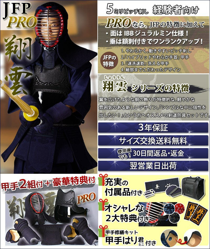 5ミリ剣道防具セット「翔雲シリーズ」JFP PRO