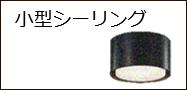 小型シーリング