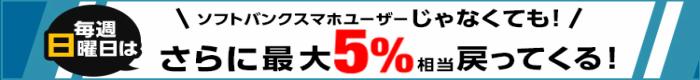 5%日曜日