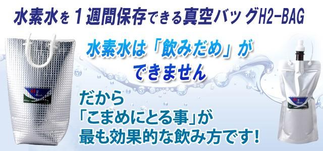 水素水保存容器