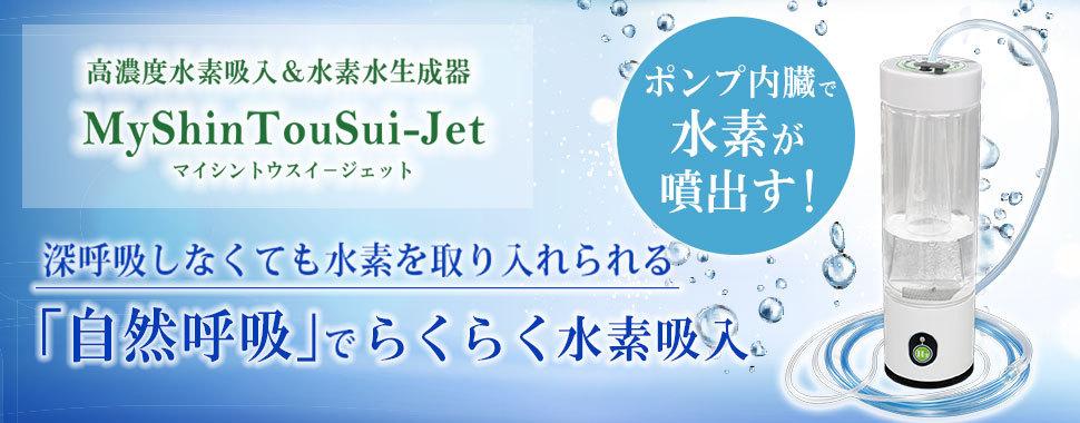 水素吸入Jet