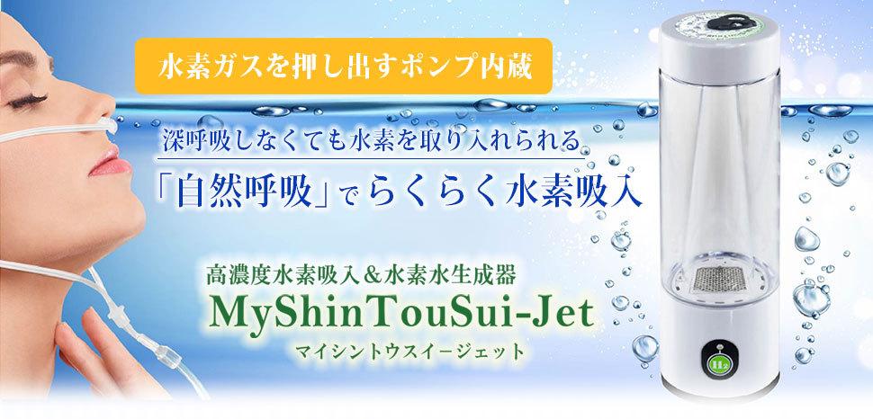 My神透水jet