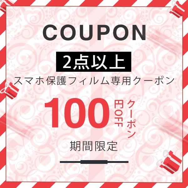 スマホ保護フィルム 2点以上で100円OFF専用クーポンです