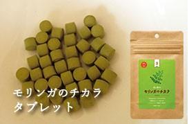 朝摘みモリンガ使用 沖縄県産モリンガ葉を100%!
